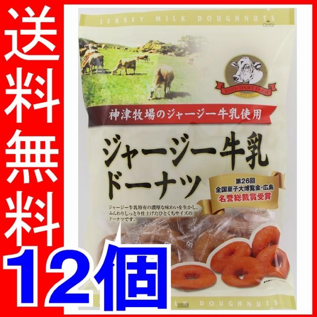 東京カリント ジャージー牛乳ドーナツ 200g×12個 (6×2B)【送料無料】