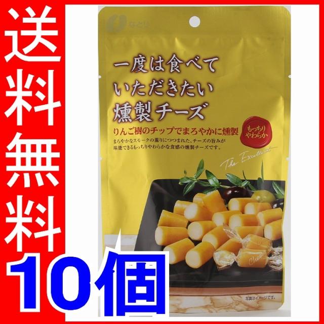 なとり GP(ゴールドパック)燻製チーズ 64g×10個 (5×2B)【送料無料】