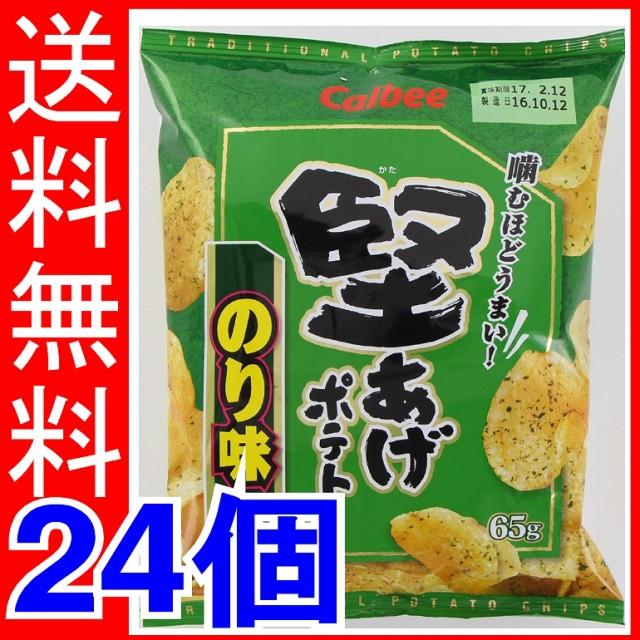 カルビー 堅あげポテトのり味 65g×24個 (12×2B)【送料無料】