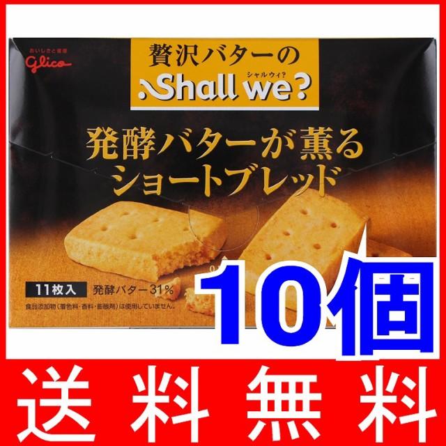 グリコ シャルウィ?発酵バターが薫るショートブレッド 11マイ×10個 (5×2B)【送料無料】