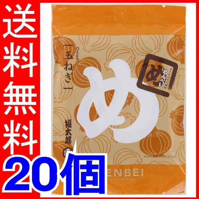 山口油屋福太郎 めんべい玉ねぎ(2枚×2袋) 2マイX2P×20個 (10×2B)【送料無料】