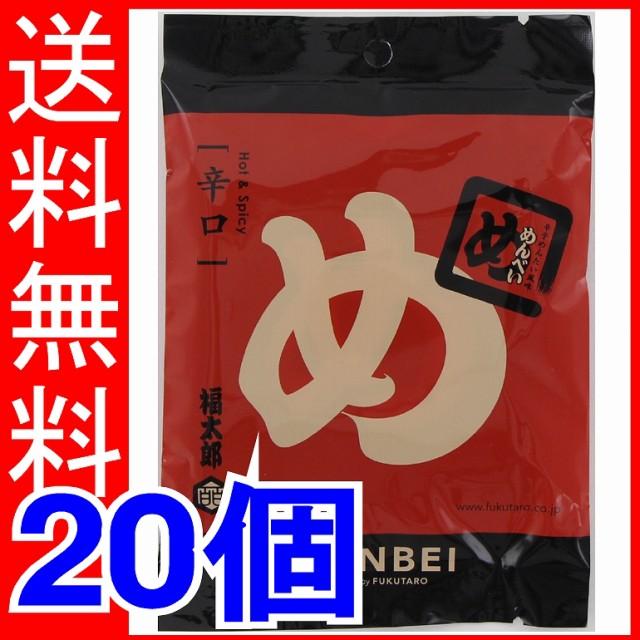山口油屋福太郎 辛子めんたい風味めんべい辛口 2マイX2P×20個 (10×2B)【送料無料】