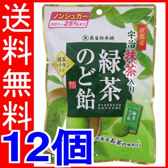 扇雀飴本舗 緑茶のど飴 100g×12個 (6×2B)【送料無料】