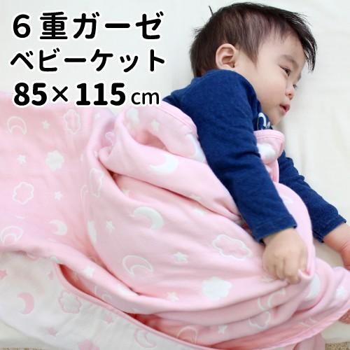 799920e7a4a28 日本製 6重ガーゼ ベビーケット 月と雲 85×115cm 綿100% ガーゼケット 送料無料 全て国産の6重ガーゼケット。  月と雲のナチュラルなデザイン。 6重に重ねられたガーゼ ...
