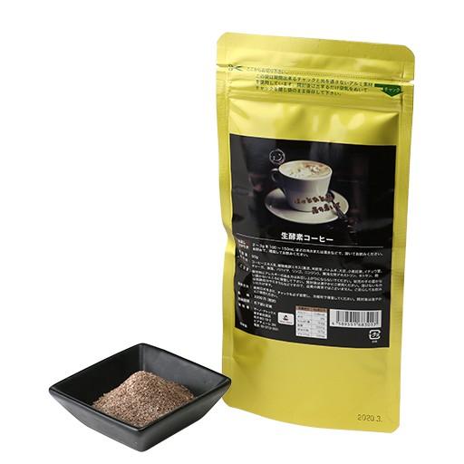 生酵素コーヒー(90g)