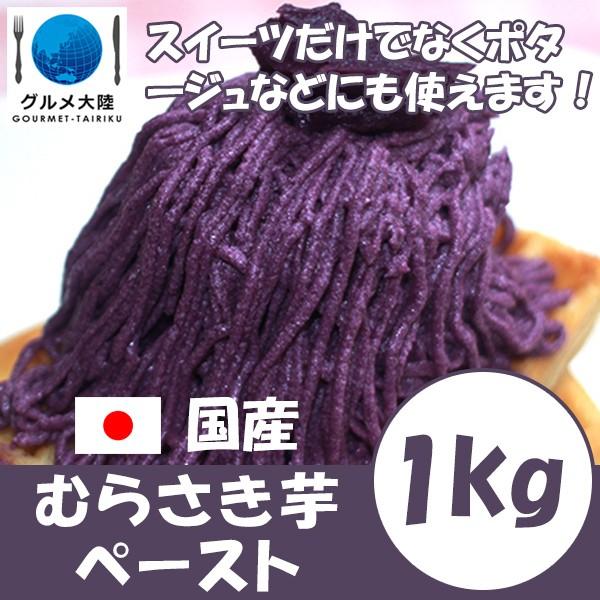 [ むらさき芋 ペースト 1kg] 芋 スイーツ いも イモ 紫芋 お菓子 業務用 個包装 大量 手作り ギフト