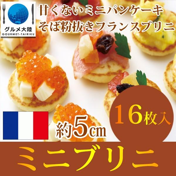 [ ミニブリニ 16枚 ] フランス料理 フランス 手土産 パンケーキ ホットケーキ 冷凍 グルメ ギフト パン 冷凍食品