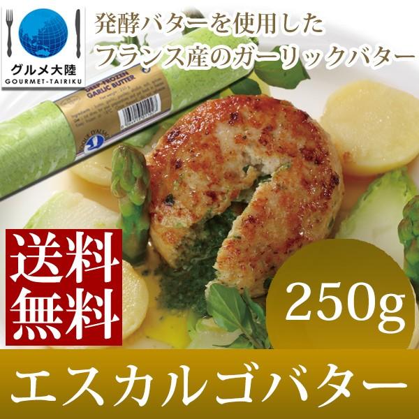 [ エスカルゴ バター 250g×12本 ケース ] エスカルゴバター 発酵バター フランス パセリ ガーリック 冷凍