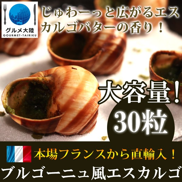 [ エスカルゴ 業務用 30粒] 発酵バター フランス エスカルゴバター 冷凍 冷凍食品