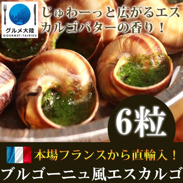 [ エスカルゴ 6粒 アルミトレー ] 発酵バター フランス エスカルゴバター 冷凍 冷凍食品