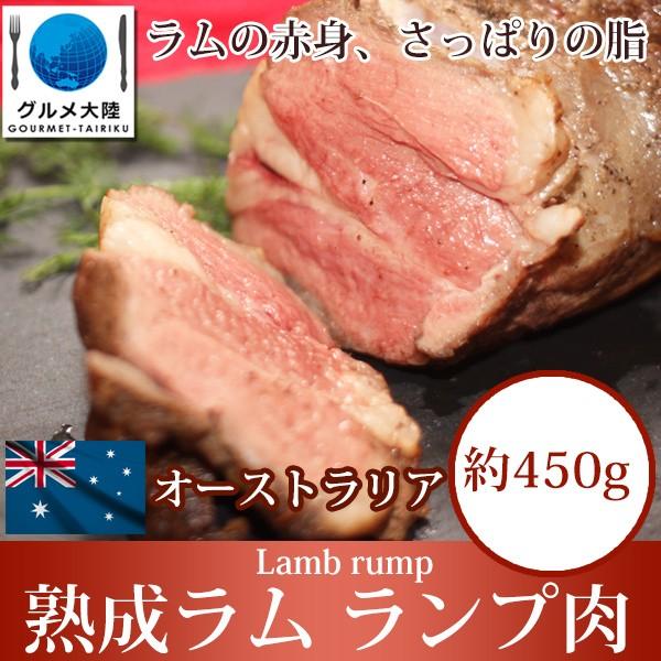 [ラム ランプ 約450g] 仔羊 ラム肉 熟成肉 お尻肉