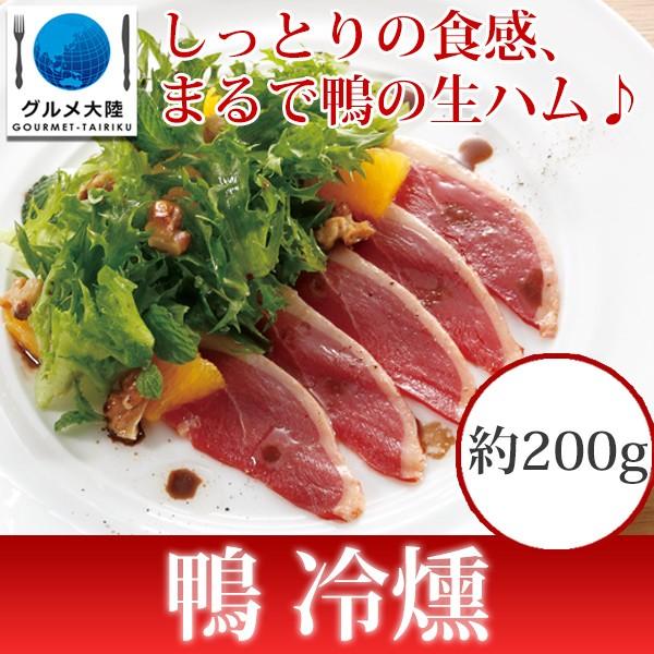 [鴨冷燻 約200g] 鴨 鴨肉 生ハム 国産 冷凍 鴨鍋 胸肉 むね肉 ムネ肉 しゃぶしゃぶ ギフト 和食 中華