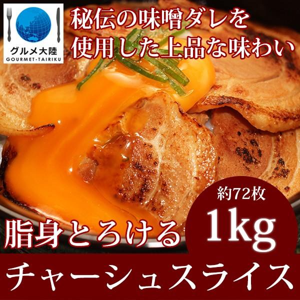 [ 太巻き チャーシュー スライス 1kg ] 焼き豚 焼豚 とろとろ チャーシュー 豚肉 冷凍 肉