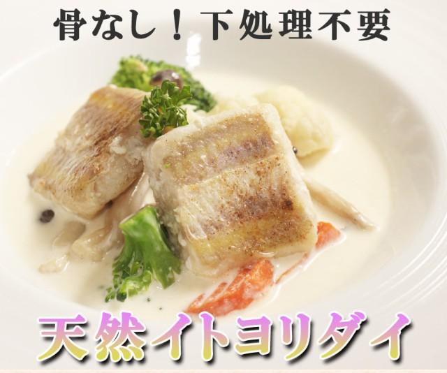 [ 天然 イトヨリ 鯛 ポーション (30g*20ヶ) ] 冷凍 水産 冷凍食品 魚 業務用 家庭用 つまみ おつまみ