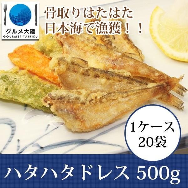 [ ハタハタ ドレス 500g×20p ケース ] はたはた 通販 骨取り 魚 骨抜き 日本海 冷凍 冷凍食品 水産