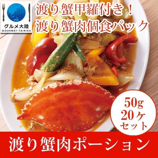 [ 渡り蟹 ミート ポーション 50g (殻付) ] ワタリガニ わたりがに カニ 蟹 パスタ グラタン 冷凍