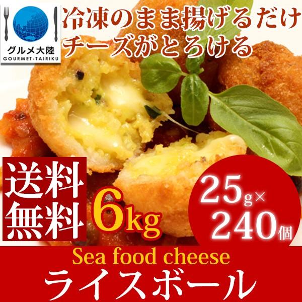 [ ライス コロッケ シーフード チーズ (25g*40ヶ)×6パック ] ベトナム コロッケ 冷凍 惣菜 エビ チーズ 大容量 業務用
