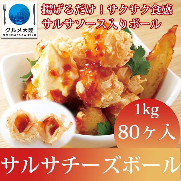 [ サルサ チーズ ボール 1kg ] おつまみ お惣菜 総菜 アジアン サルサソース 大容量 大量 フライ