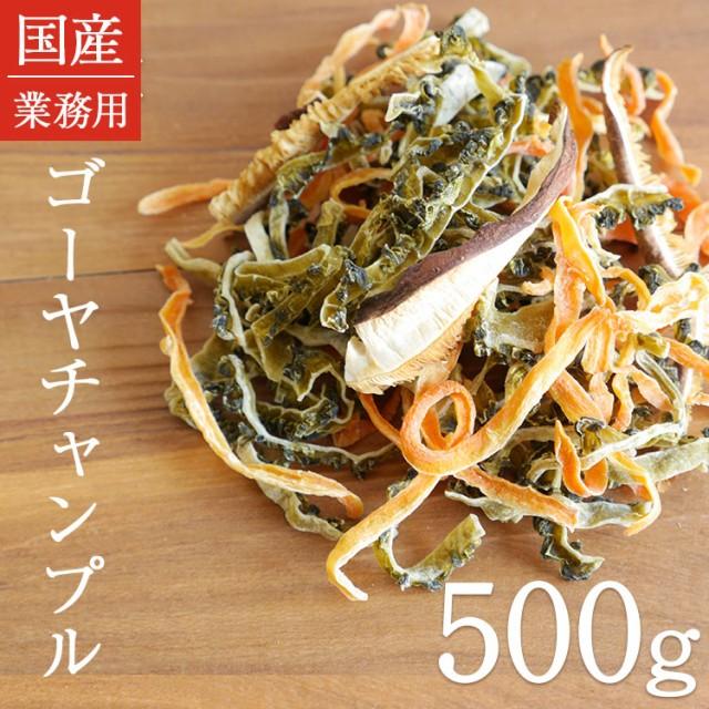 国産 業務用 ゴーヤチャンプル500g 乾燥野菜(干し野菜) おかず・お惣菜などに