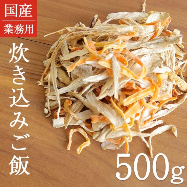 炊き込みご飯 500g 乾燥野菜 業務用 時短 スープ 味噌汁 仕送り 非常時 防災 備蓄 ポイント消化 グルメ 食品 お取り寄せ 在庫処分 フー