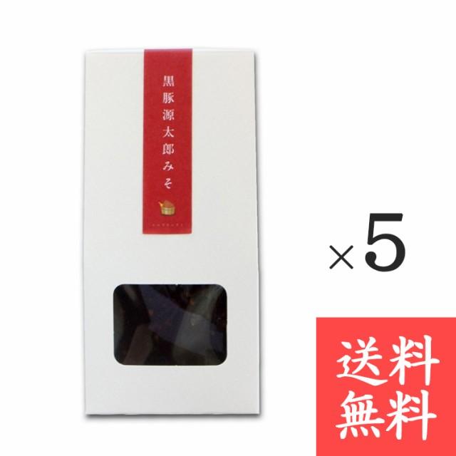 鹿児島黒豚源太郎みそ 120g×5パック 送料無料