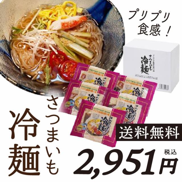送料無料 さつまいも冷麺セット(1食入り)×5袋 ポイント消化 big_dr