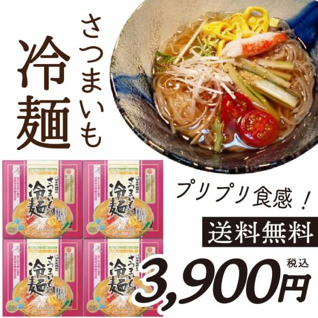 送料無料 さつまいも冷麺セット(2食入り)×4箱 ポイント消化 big_dr