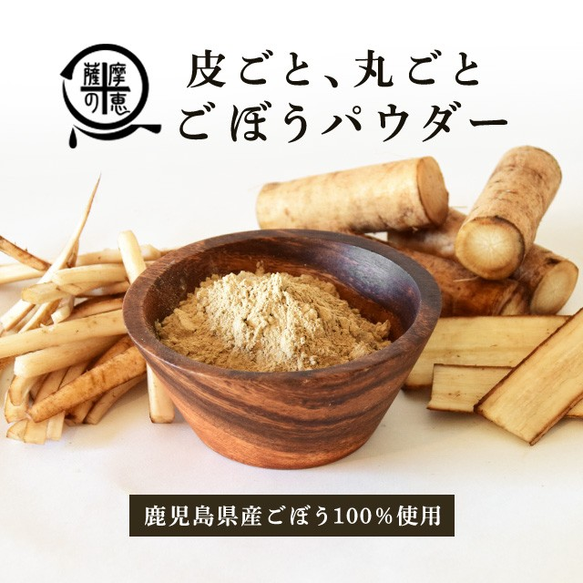野菜パウダー ごぼう 鹿児島県産ゴボウ使用 40g スープやパン生地などに オキス