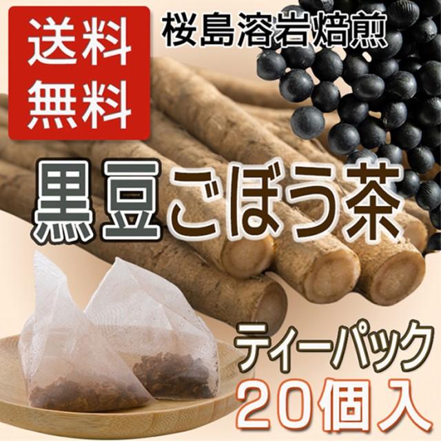 黒豆ごぼう茶 薩摩の恵 メール便送料無料 国産原料 黒豆ゴボウ茶ティーパック2g×20袋 水溶性