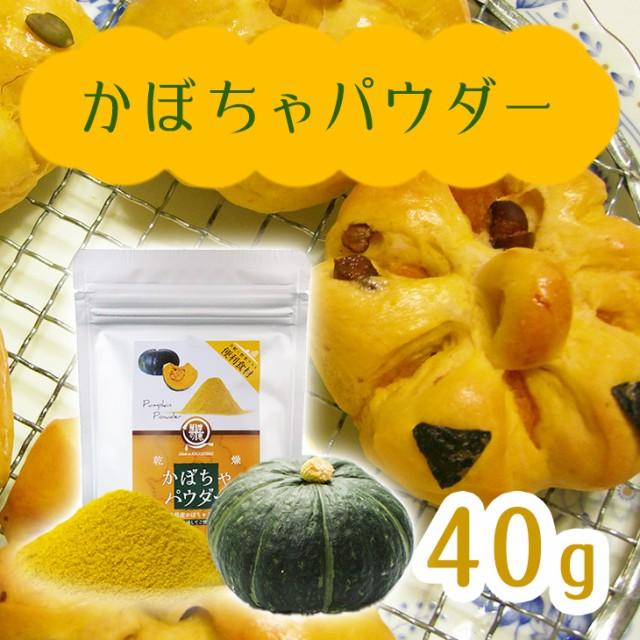 野菜パウダー かぼちゃ 鹿児島県産かぼちゃ使用 40g入り パンやケーキに オキス