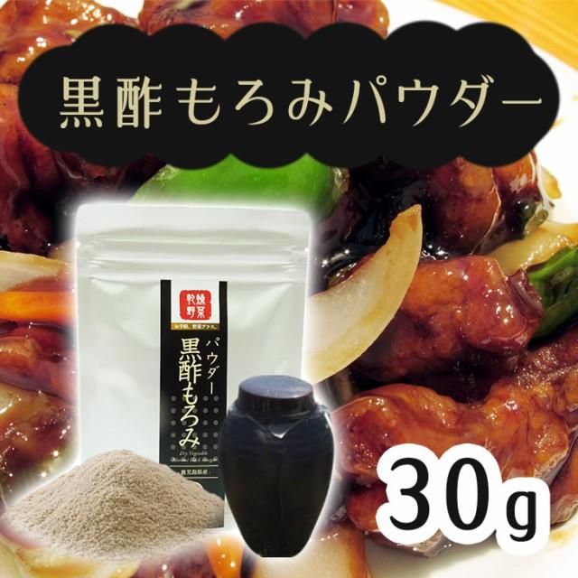 黒酢もろみパウダー 鹿児島県産 黒酢もろみ使用 粉末パウダー 30g チャック付き 長持