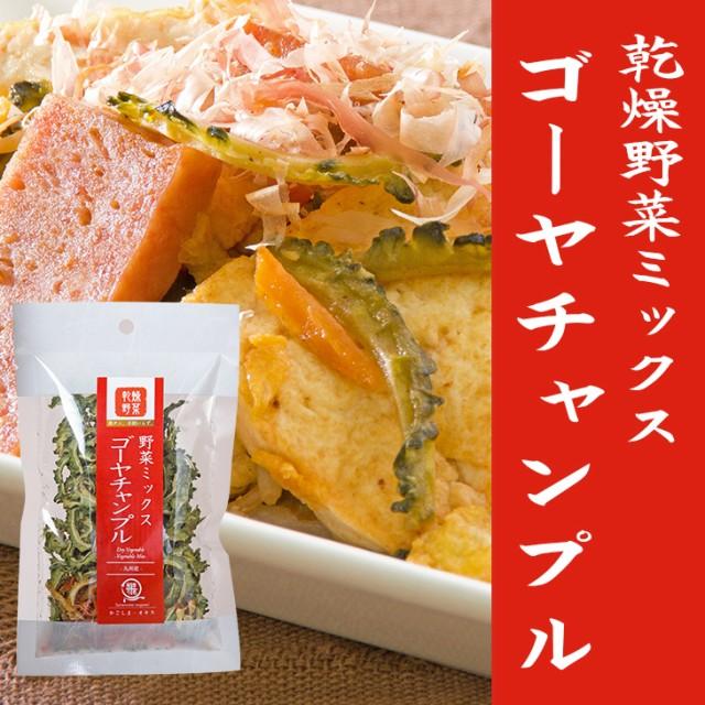 ゴーヤチャンプル 乾燥野菜 おかず・お惣菜などに 九州産野菜使用 簡単調理 オキス