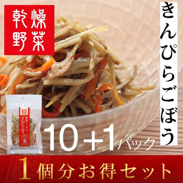 ごぼう きんぴらごぼう 乾燥野菜 11パック 時短 スープ 味噌汁 仕送り 非常時 防災 備蓄 ポイント消化 グルメ 食品 お取り寄せ 在庫処分