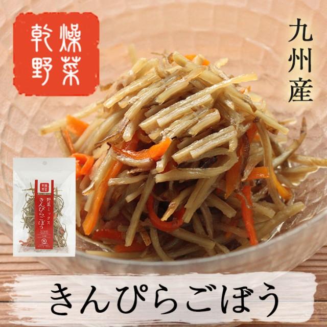 ごぼう きんぴらごぼう 乾燥野菜 時短 スープ 味噌汁 仕送り 非常時 防災 備蓄 ポイント消化 グルメ 食品 お取り寄せ 在庫処分 フード