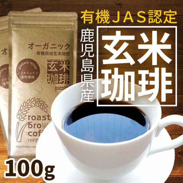 送料無料 有機 玄米珈琲 100g ノンカフェイン 妊婦さんもOK 西尾製茶 無添加 国産 JAS有機認証農 ポイント消化 big_dr