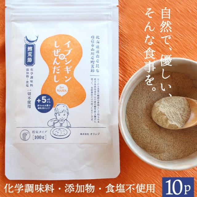 イブシギンのしぜんだし for MAMA 離乳食 粉末タイプ 100g×10パック 赤ちゃん 国産 九州産