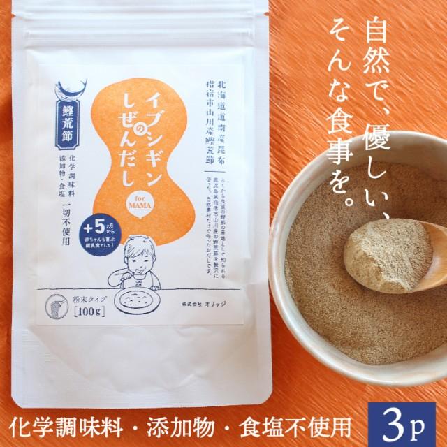 送料無料 イブシギンのしぜんだし for MAMA 離乳食 粉末タイプ 100g×3パック 赤ちゃん 国産 九州産 ポイント消化 big_dr