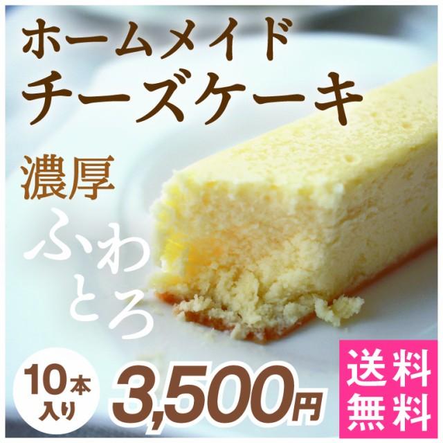 送料無料 鹿児島県産 スティック チーズケーキ 10本セット ポイント消化 big_dr ギフト 特産品