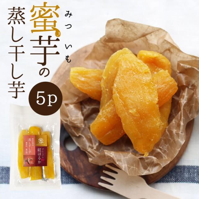 送料無料 干し芋 ほしいも 紅はるか プレミアム蒸し干し芋 100g× 5パック 鹿児島県産べにはるか使用 国産