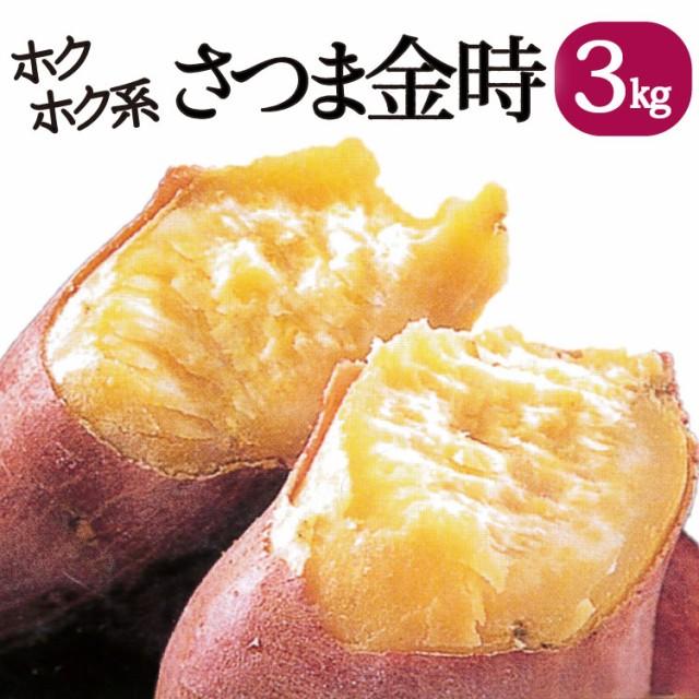 鹿児島県産 土付きさつまいも さつま金時 3kg 送料無料 ホクホク サツマイモ 焼き芋