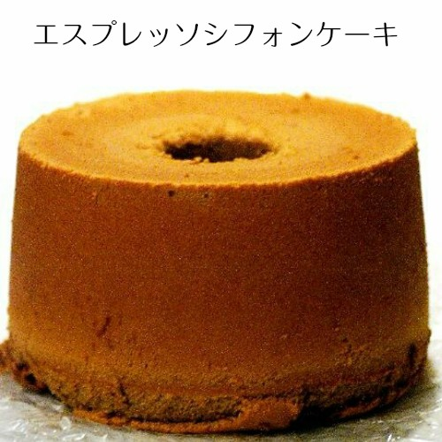 エスプレッソシフォンケーキ