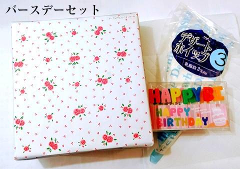 バースデーセット【バースデー】 【誕生日】 【のし対応】