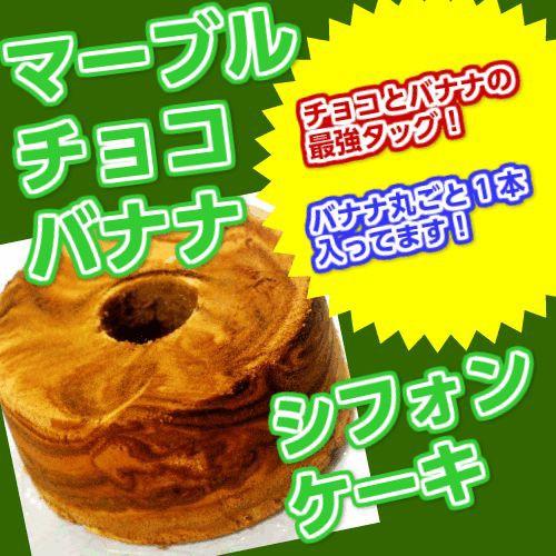 マーブルチョコバナナシフォンケーキ
