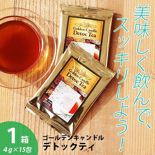 ゴールデンキャンドルデトックティ 1箱(4g×15包)プロ仕様 毎朝スッキリ! ラズベリー風味