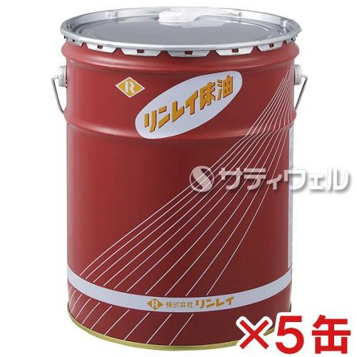 【送料無料】【法人専用】【直送専用品】【時間指定不可】リンレイ FA(床油) 18L 5缶セット