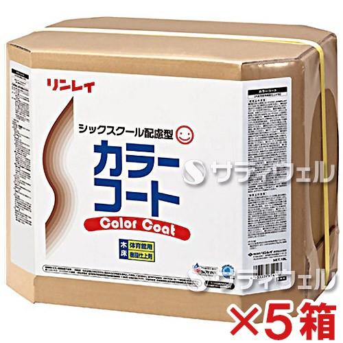 【送料無料】【直送専用品】リンレイ カラーコート 18L 5箱セット