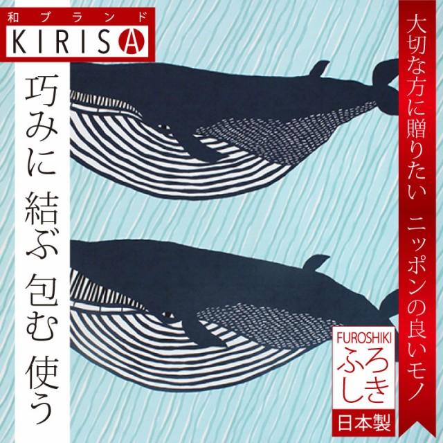 風呂敷 大判 おしゃれ エコバッグ レジカゴバッグ ナガスクジラ ブルー 104cm×104cm 日本製  折りたたみ コンパクト たためる