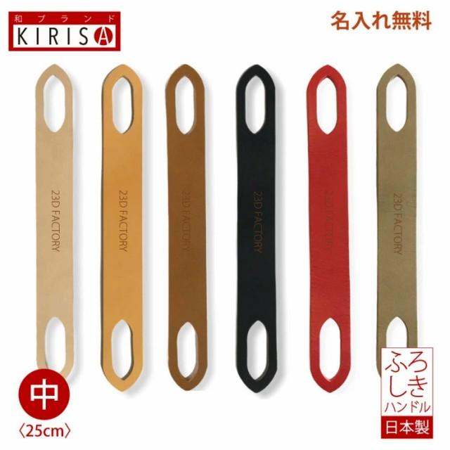 風呂敷 バッグ 持ち手 大判 エコバッグ ふろしきハンド 革製 KIRISA スパットハンド中 6色 約25cm 名入れ無料 おしゃれ