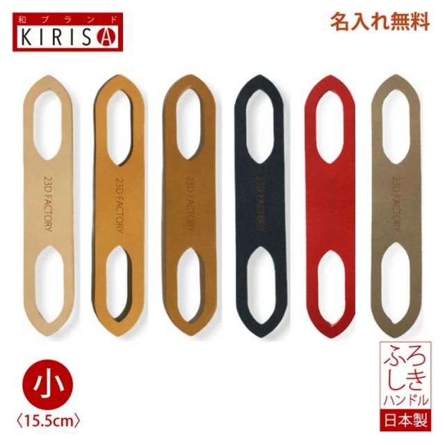 風呂敷 バッグ 持ち手 大判 エコバッグ ふろしきハンド 革製 KIRISA スパットハンド小 6色 約15.5cm 名入れ無料 おしゃれ
