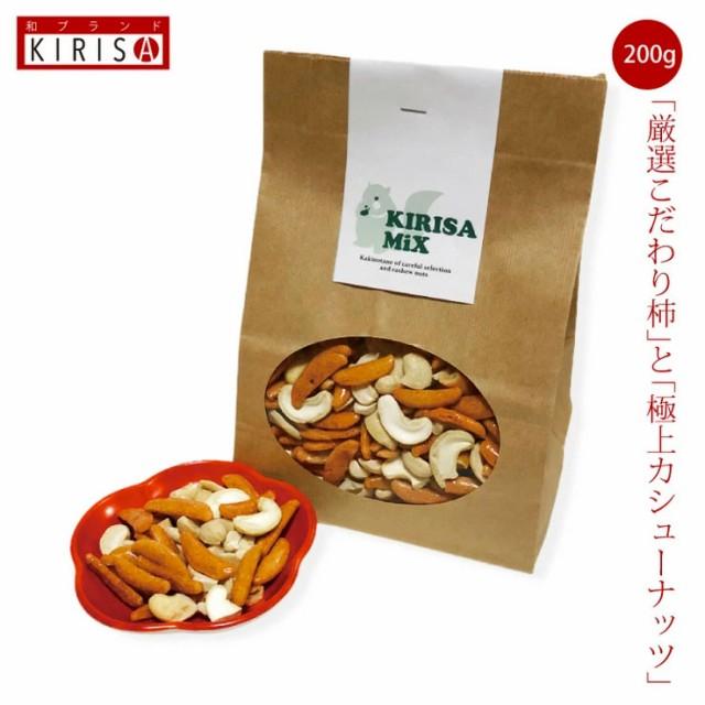カシューナッツ 厳選こだわり 柿種 柿の種 《200g》 お菓子 おつまみ おやつ 乾き物 ナッツ 塩味 おしゃれ おいしい 贈り物 内祝い お返